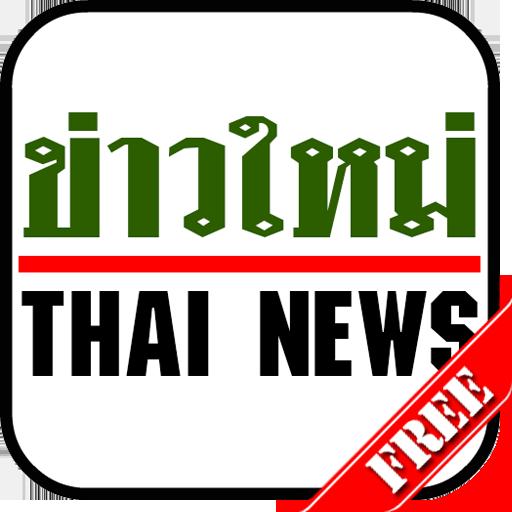 Khao Mai Thai News
