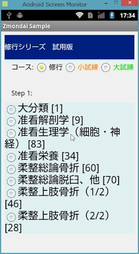 u4feeu884cu30b7u30eau30fcu30bauff08u30b5u30f3u30d7u30ebu7248uff09u3000u533bu5b66u306eu57fau790eu77e5u8b58u3092u8eabu306bu3064u3051u3088u3046 Sample Windows u7528 4