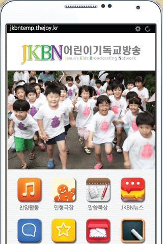어린이기독교방송 jkbn 아동부 율동