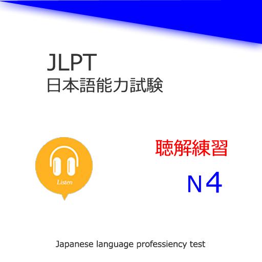 日語能力考試N4聽力練習 教育 App LOGO-硬是要APP