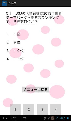 USJクイズ〜待ち時間のお供に〜
