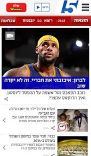 ערוץ הספורט Screenshot 1