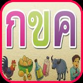 กไก่ ฝึกหัดออกเสียง พยัญชนะไทย