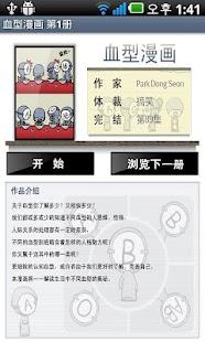 美蓝漫城 血型漫画 第4册