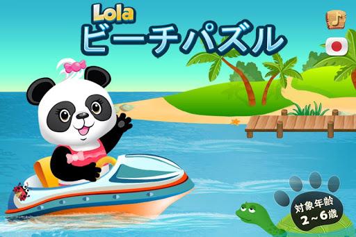 Lola のビーチパズル