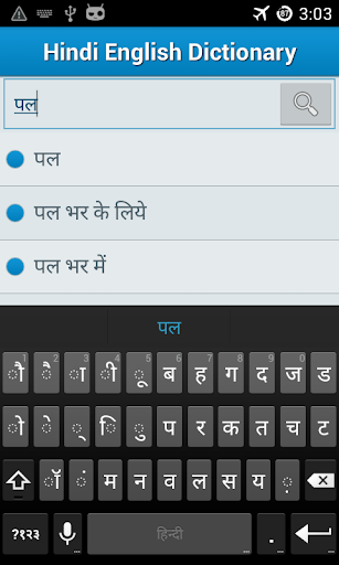 Hindi to English Dictionary !!  screenshots 4