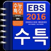 EBS 수능특강 2016 학년도 수능영어 영단어테스트