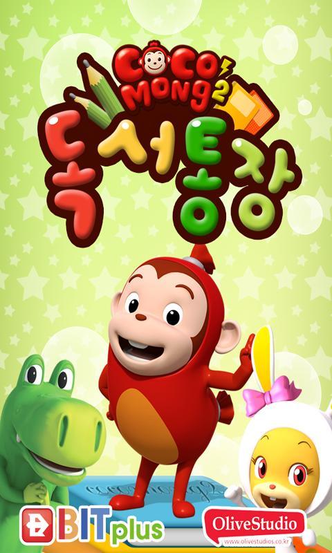 코코몽 독서통장 - screenshot