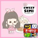 멍옥이 Sweet Simi 카카오톡 테마 icon