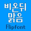 MDRain™ Korean Flipfont icon