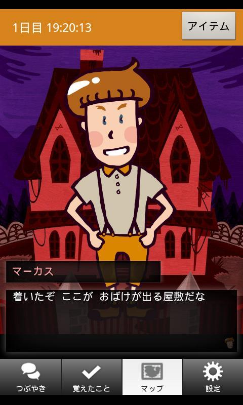 マーカスと謎の幽霊屋敷- screenshot