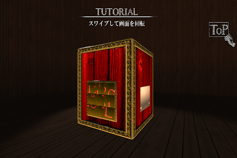 脱出 Box- screenshot thumbnail