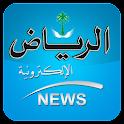 تطبيق جريدة الرياض الالكترونية للاخبار مميز ومنوع فى اخباره خاص بالهواتف الاندرويد