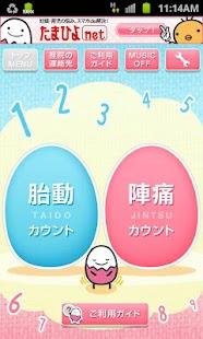 たまひよの胎動・陣痛カウンター【たまカウンタ】