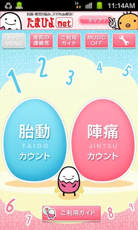 たまひよの胎動・陣痛カウンター【たまカウンタ】- screenshot