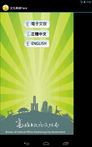 免費下載旅遊APP|文化高雄Face app開箱文|APP開箱王