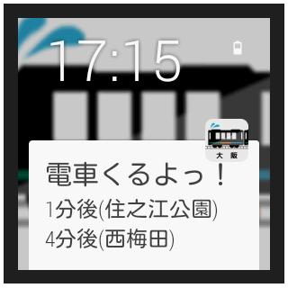 電車くるよっ!〜大阪市営地下鉄版〜