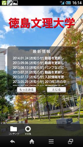 徳島文理大学 スクールアプリ
