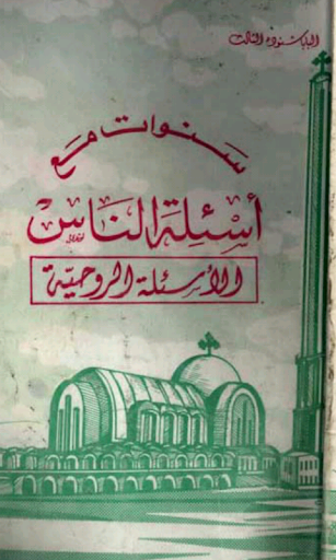 Spiritual Questions Arabic