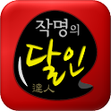 작명의 달인 icon