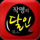 작명의 달인 (무료) icon
