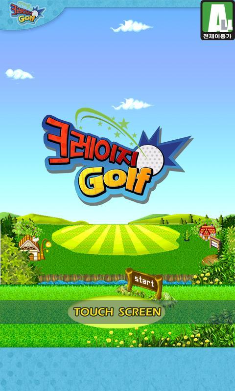 크레이지 골프_게임- screenshot