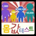 당신의 몸값이 궁금함? – 몸값테스트 logo