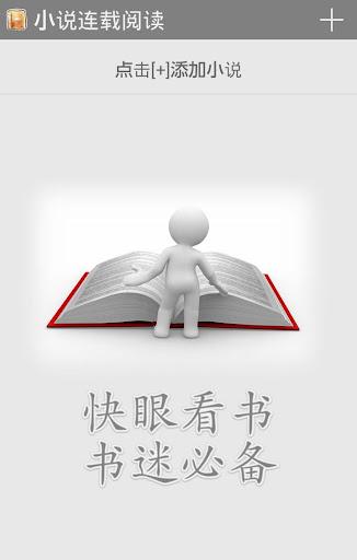 小說連載閱讀器⑧ - 追書利器 書迷必備 海量圖書 每日更新