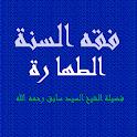 الطهارة logo