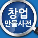 대한민국 창업만물사전 icon