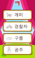 Screenshot of Korean Coloring Book