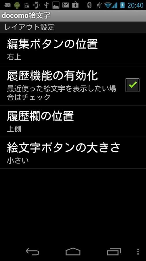 絵文字マッシュルーム for docomo- screenshot