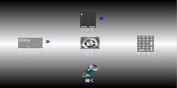 Air HID: WiFi Mouse & KeyBoard - screenshot thumbnail