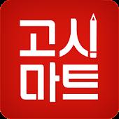 고시마트-공무원/자격증 동영상강의 공부 인강 소방승진