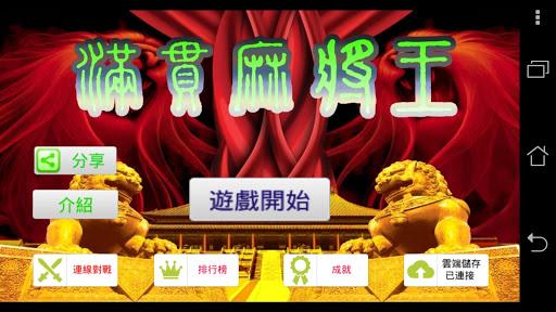 無料博奕Appの滿貫麻將王|記事Game