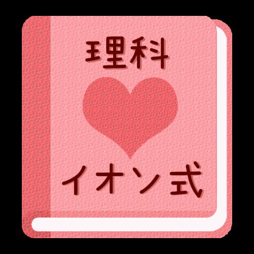【無料】イオン式アプリ:化学式の次はこれ(女子用) LOGO-APP點子