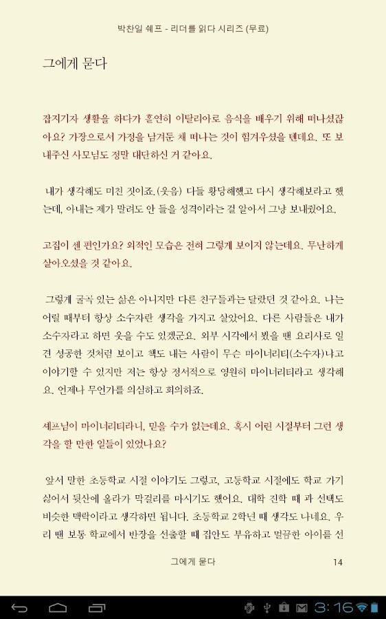 박찬일 - 리더를 읽다 시리즈 - screenshot