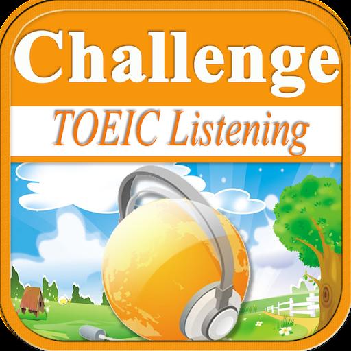 TOEIC英语听力挑战 教育 App LOGO-硬是要APP
