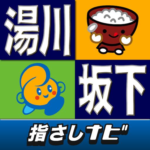 指さしナビ~湯川村・会津坂下町~ LOGO-APP點子