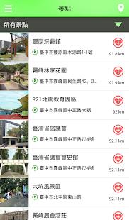 大玩臺中 - screenshot thumbnail