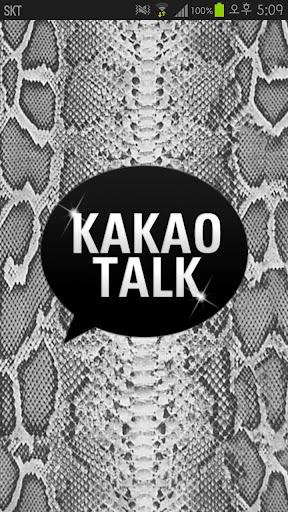 KakaoTalk Theme Grey Snake