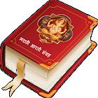 Arti Book Marathi icon