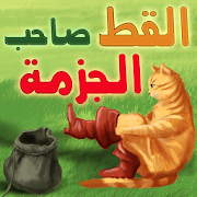القط صاحب الجزمة Puss in boot‎