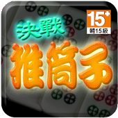 決戰推筒子(Left)