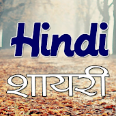 All type Hindi Shayari