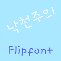 Aaoptimism™ Korean Flipfont icon