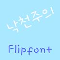 Aaoptimism™ Korean Flipfont