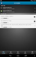 Screenshot of 스마트패스원 - 공무원