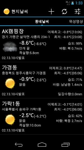 현지날씨 기상청 캠핑 레이더 황사