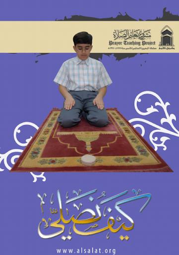كيف نصلي المذهب الشيعي